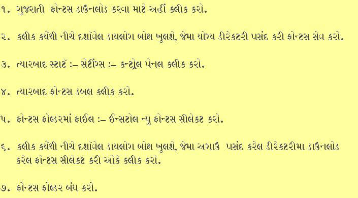 Gujarati Font Surat Municipal Corporation