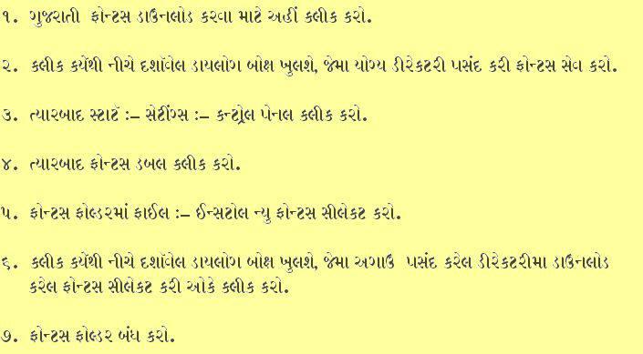 Gujarati Font Surat Municipal Corporation