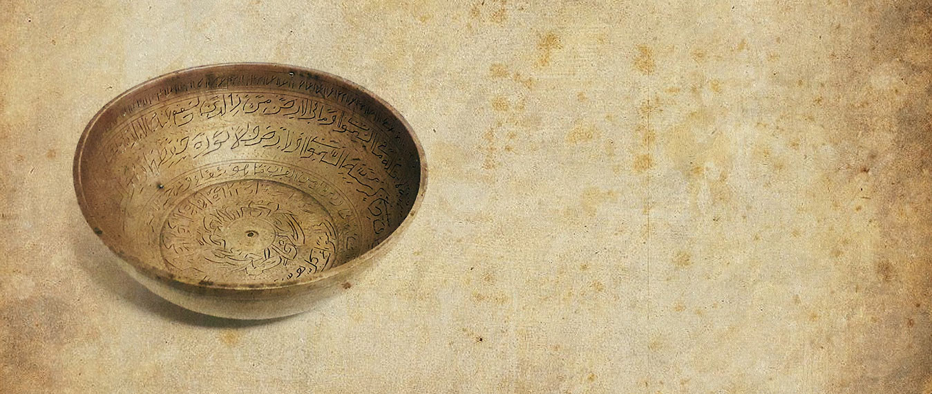 Object of the Month - Magic Bowl Inscribed with Ayat Al Kursi